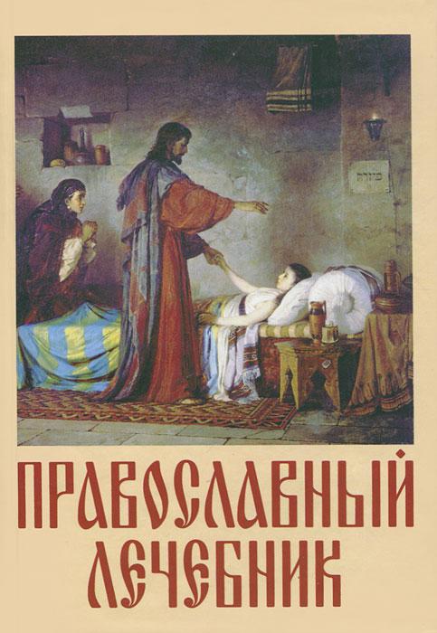 Православный лечебник книги иг весь уникальный лечебник врача гомеопата
