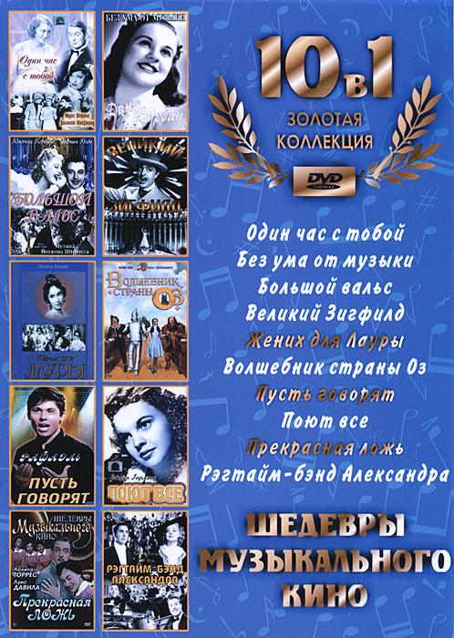 Шедевры музыкального кино (10 в 1) шедевры военно исторического кино выпуск 3 10 в 1