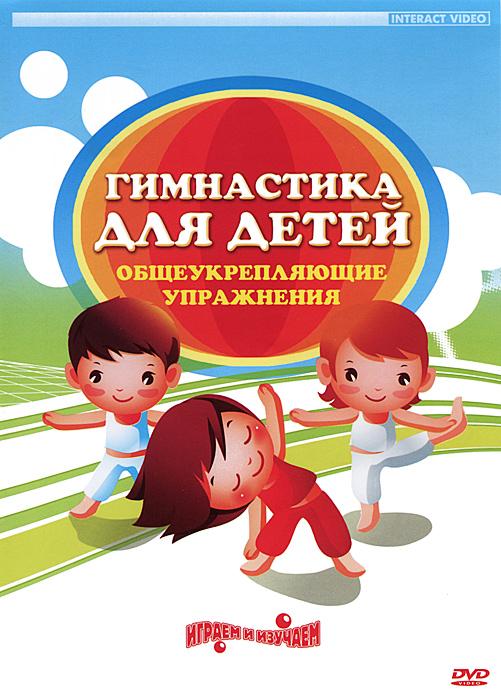 Гимнастика для детей: Общеукрепляющие упражнения