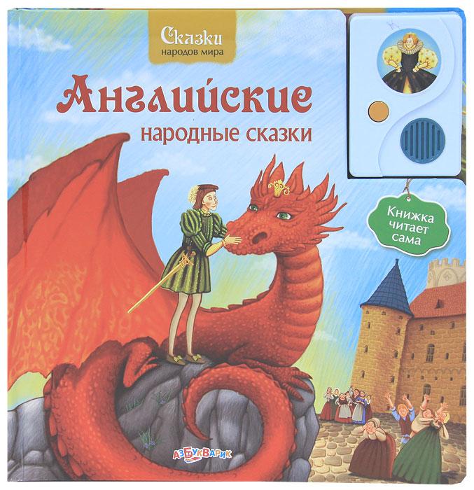 Английские народные сказки. Книжка-игрушка