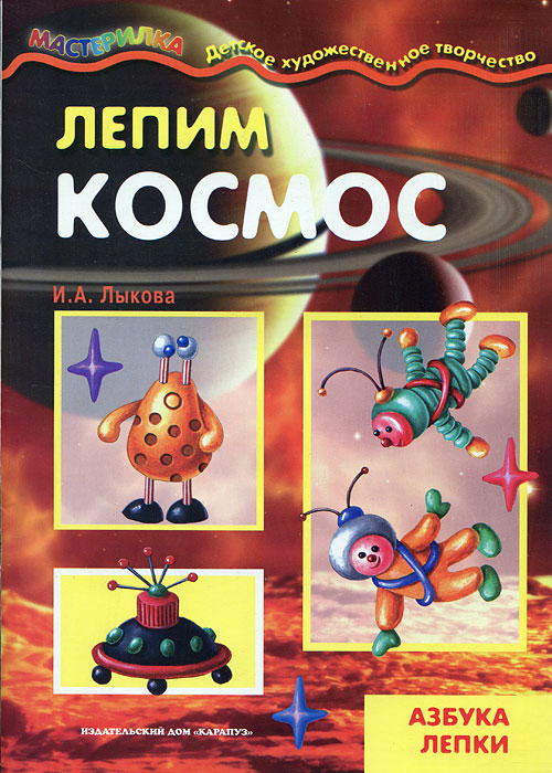 И. А. Лыкова Лепим космос. Азбука лепки