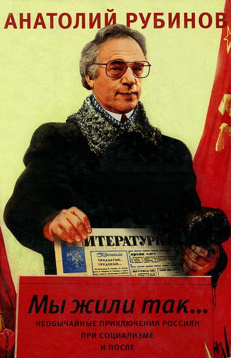 Анатолий Рубинов Мы жили так...