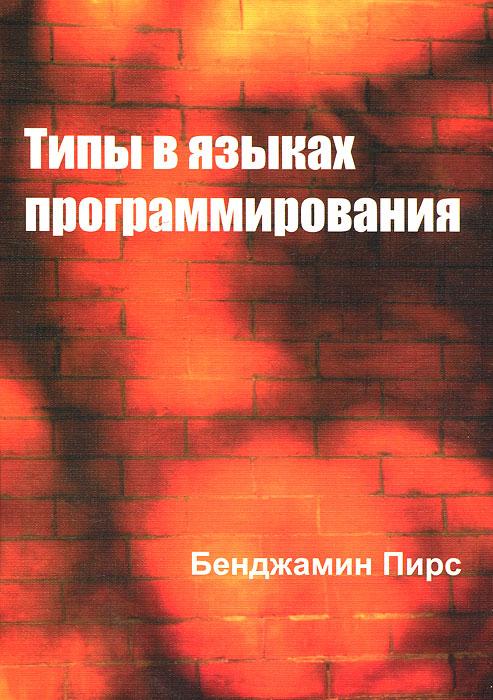 Бенджамин Пирс Типы в языках программирования бенджамин трейл в московском магазине