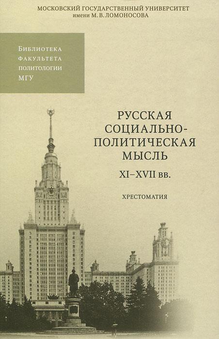 Русская социально-политическая мысль. XI-XVII вв. Хрестоматия