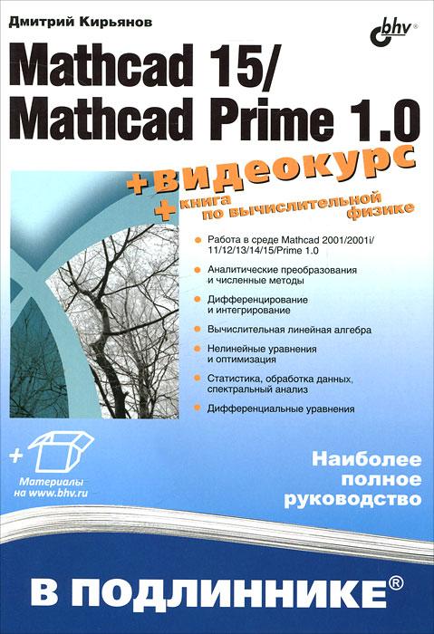 Дмитрий Кирьянов Mathcad 15/MathcadPrime 1.0 mathcad теория и практика проведения электротехнических расчетов в среде mathcad и multisim dvd