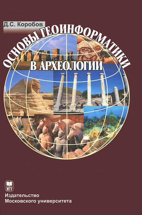 Д. С. Коробов Основы геоинформатики в археологии (+ CD-ROM) введение в концептологию учебное пособие