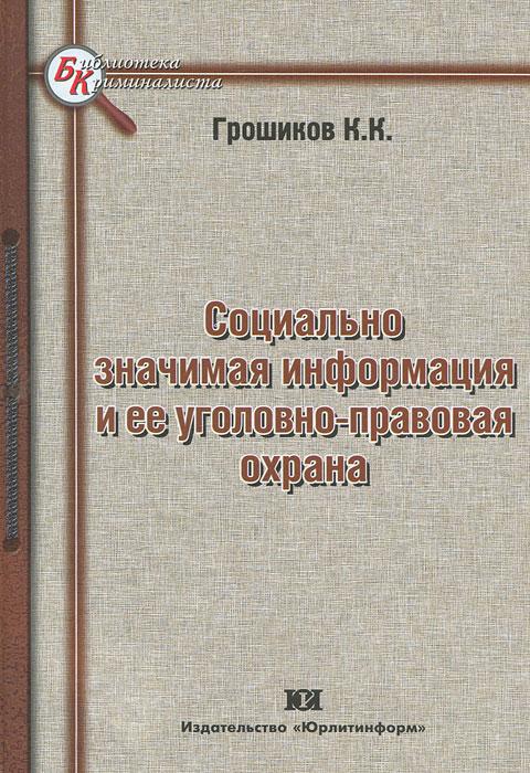 К. К. Грошиков Социально значимая информация и ее уголовно-правовая охрана