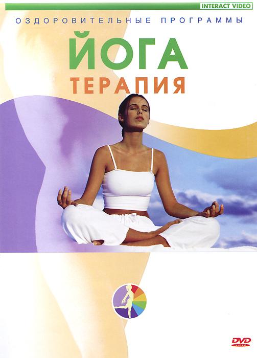 Йога-терапия Интеракт