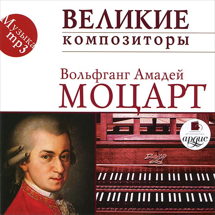 Моцарт. Великие композиторы (mp3) заслуженный коллектив россии академический симфонический оркестр филармонии л кремер