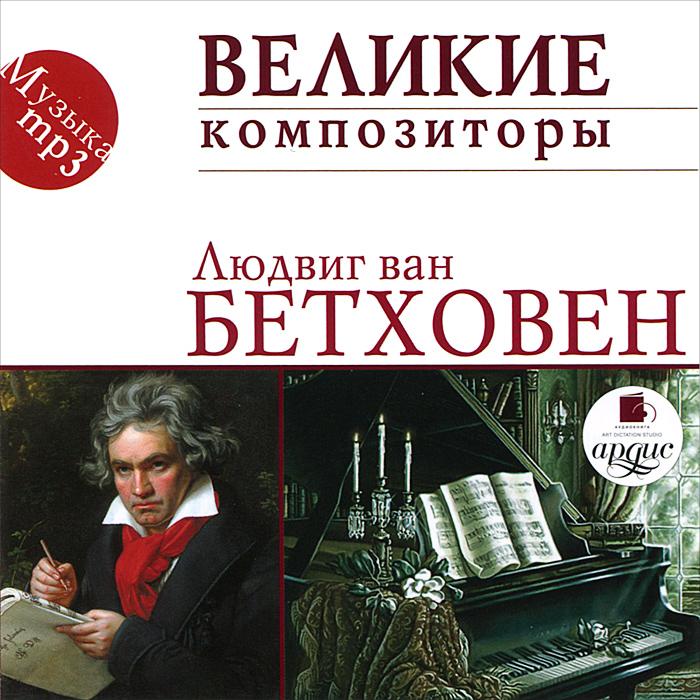 Бетховен. Великие композиторы (mp3)
