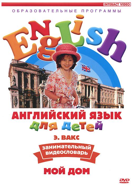 Английский язык для детей.  Занимательный видеословарь.  Часть 2