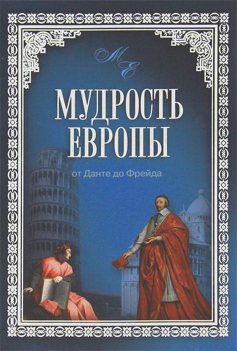 Мудрость Европы. От Данте до Фрейда. Владимир Шойхер
