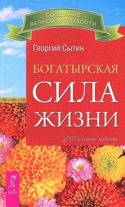 Георгий Сытин Богатырская сила жизни владимир аникин богатырская застава