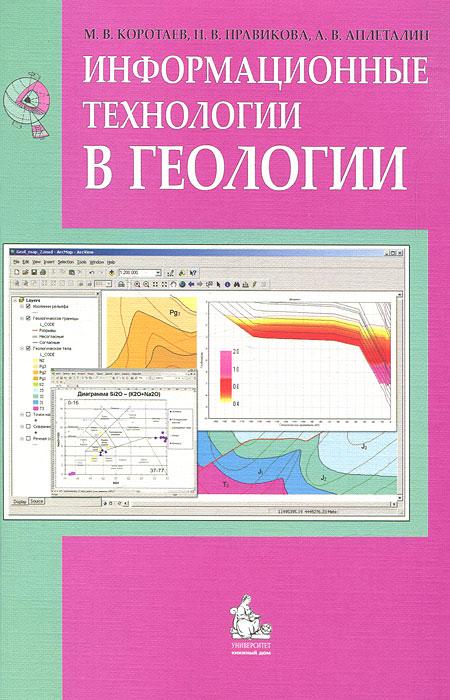 Информационные технологии в геологии