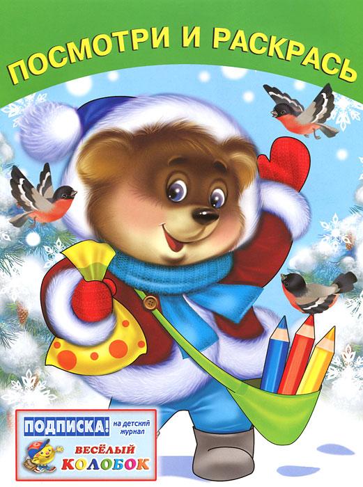 Медведь и снегирь. Раскраска