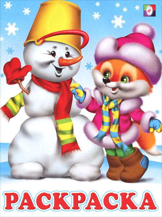 Снеговик и лиса. Раскраска