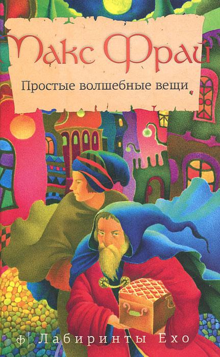 Zakazat.ru: Простые волшебные вещи. Макс Фрай