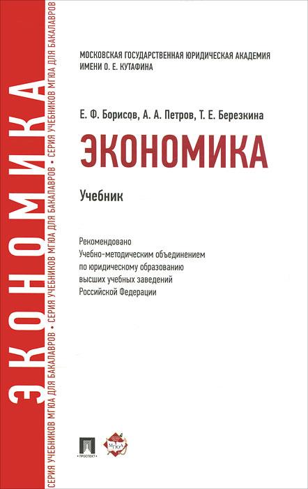 Е. Ф. Борисов, А. А. Петров, Т. Е. Березкина Экономика борисов е петров а березкина т экономика учебник