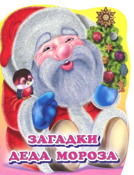 Татьяна Коваль Загадки Деда Мороза загадки для малышей