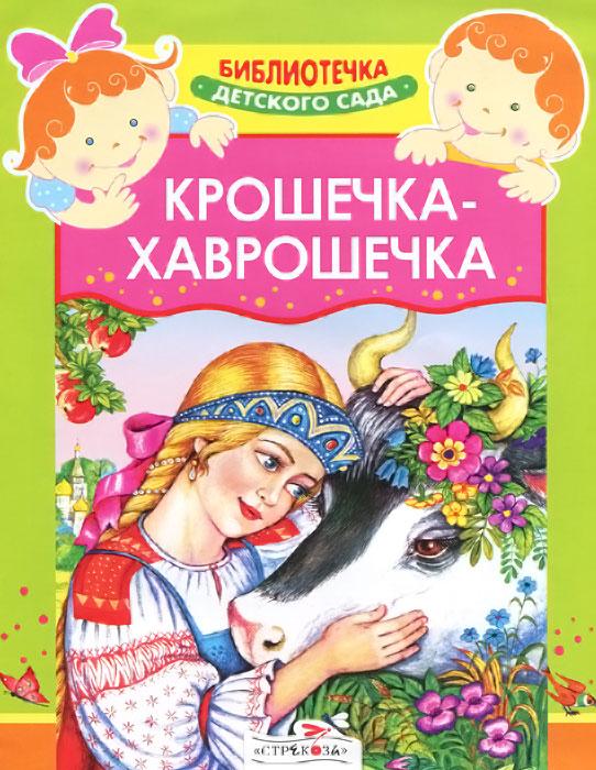 Крошечка-Хаврошечка русская гейша тайны обучения