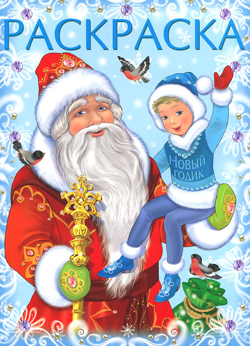 Дед Мороз и Новый Годик. Раскраска голубев а кругосветный дед мороз раскраска рисовалка бродилка находилка
