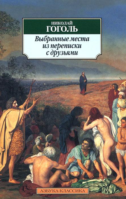 Николай Гоголь Выбранные места из переписки с друзьями духовный путь тютчева