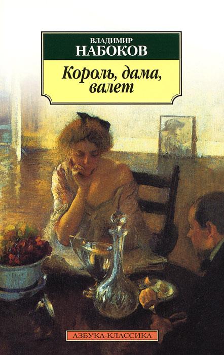 Владимир Набоков Король, дама, валет карты купить игральные спб