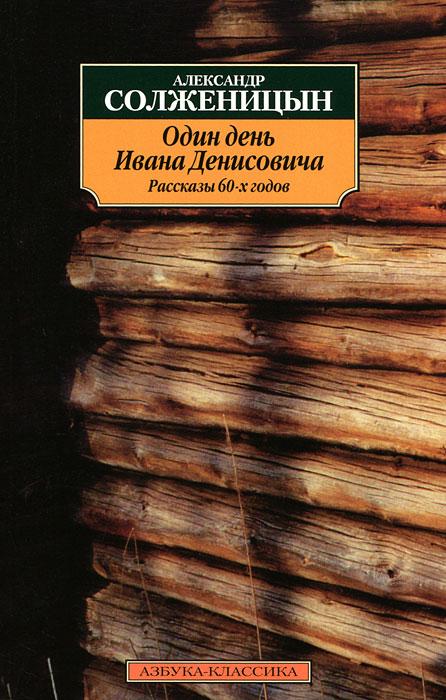 Александр Солженицын Один день Ивана Денисовича. Рассказы 60-х годов