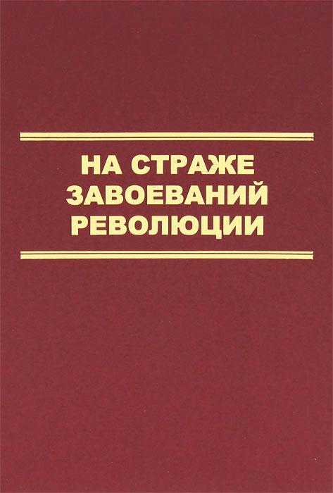 К. В. Скоркин На страже завоеваний Революции сода на страже здоровья