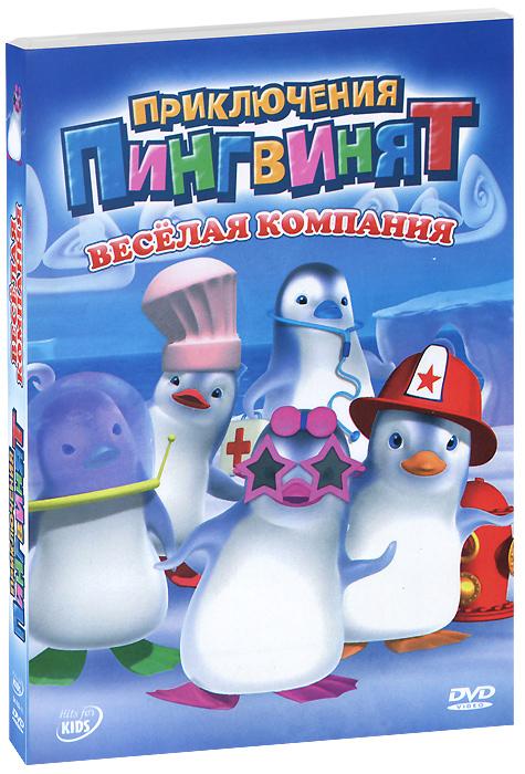 Приключения пингвинят: Веселая компания удивительное путешествие мэри брайант