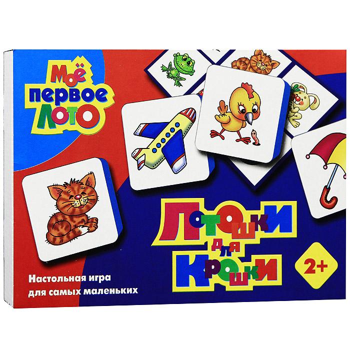 Десятое королевство Лото Лотошки для крошки лото лотошки для крошки 1280