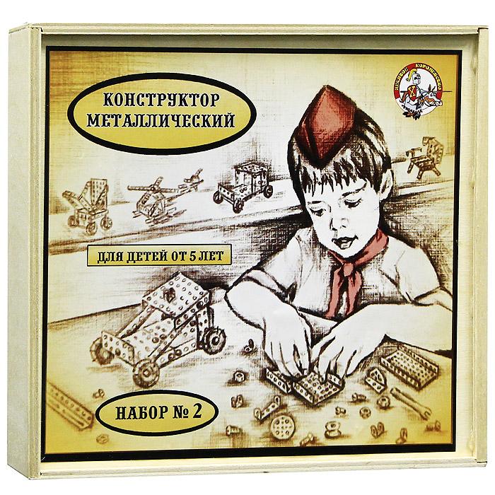 Металлический конструктор №2, 302 элемента купить советский металлический конструктор для детей