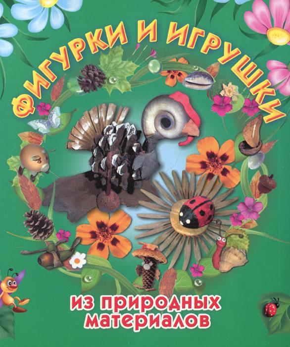 И. В. Новикова Фигурки и игрушки из природных материалов и в новикова фигурки и игрушки из ниток и пряжи