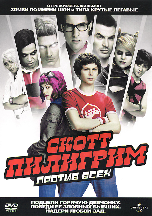 Скотт Пилигрим против Всех Universal Pictures,Marc Platt Productions,Big Talk Productions