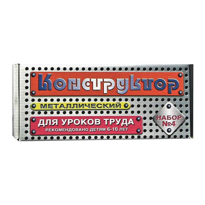 Десятое королевство Конструктор для уроков труда №4 купить советский металлический конструктор для детей