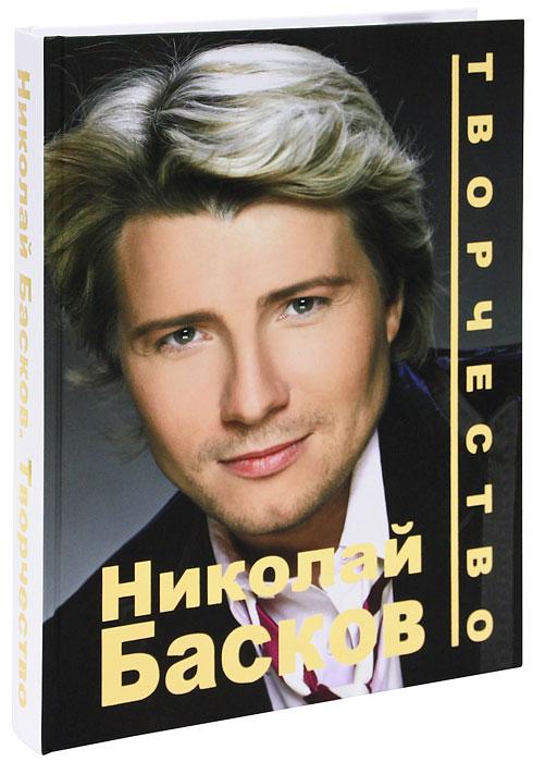 Б. К. Подгорбунский Николай Басков. Творчество николай басков игра