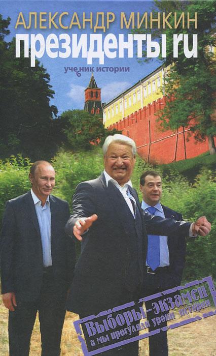 Александр Минкин Президенты RU