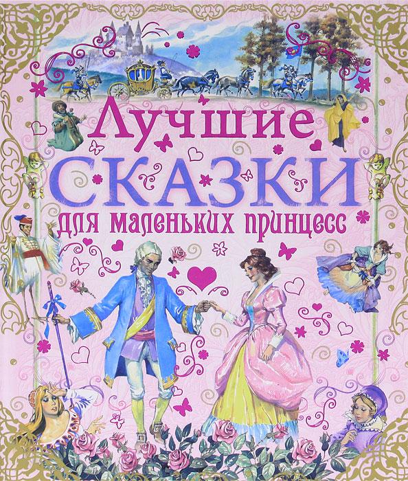Шарль Перро, Лепренс де Бомон, Вильгельм Гауф Лучшие сказки для маленьких принцесс сказки для маленьких принцесс