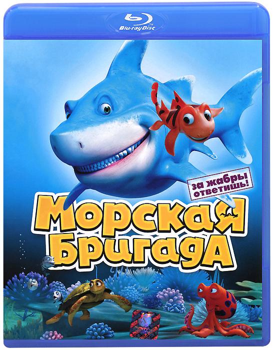 Морская бригада (Blu-ray) морская бригада blu ray