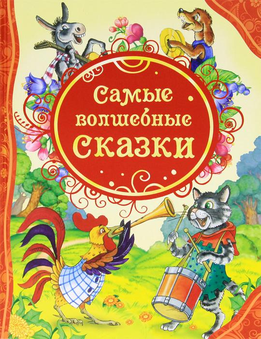 Самые волшебные сказки софия де сегюр история принцессы розетты новые волшебные сказки для маленьких детей