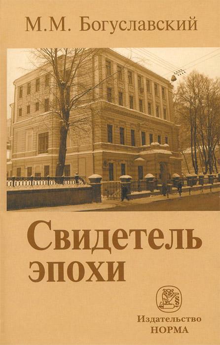 М. М. Богуславский Свидетель эпохи. Записки юриста-международника