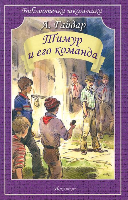 А. Гайдар Тимур и его команда королев в экономика и рынок для девчонок и мальчишек