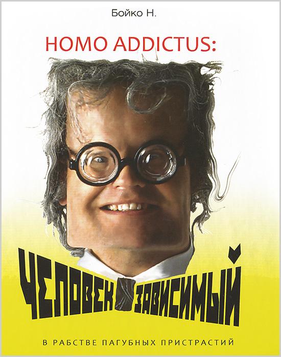 Homo addictus. Человек зависимый. В рабстве пагубных пристрастий