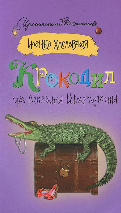Крокодил из страны Шарлотты