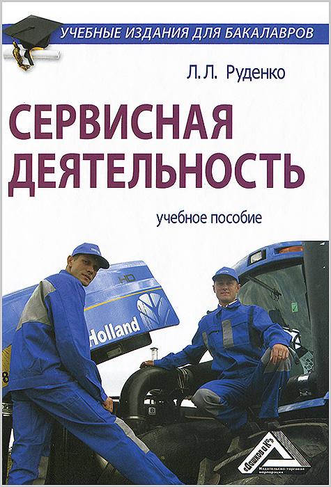Л. Л. Руденко Сервисная деятельность