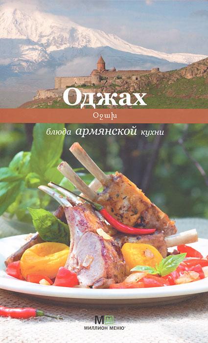 Оджах. Блюда армянской кухни словени горнолыжные курорты куплю путевку не дорого