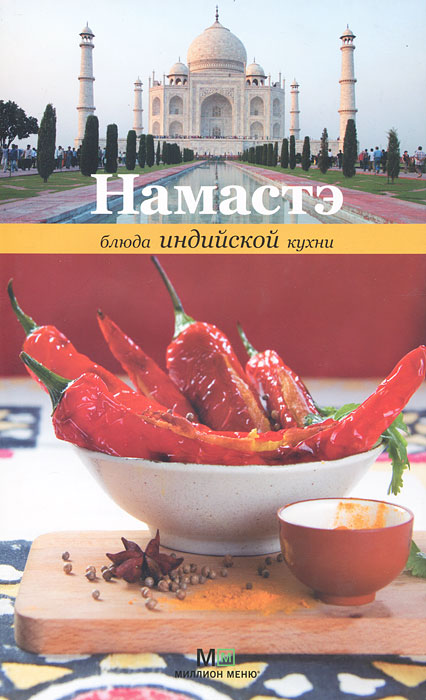 Евгений Примакова Намастэ. Блюда индийской кухни