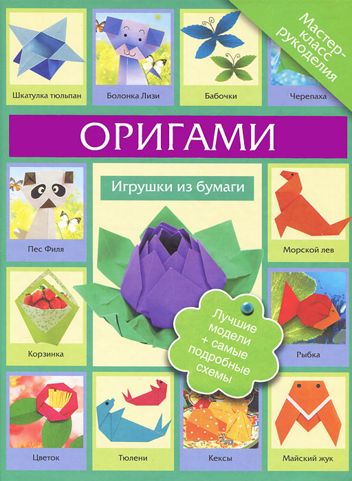 Г. В. Кириченко Оригами. Игрушки из бумаги цена 2017