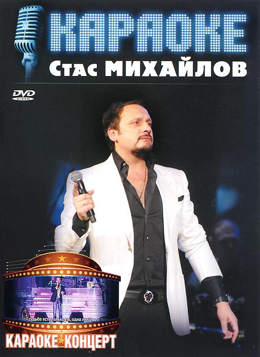 Стас Михайлов:  Караоке Квадро-Диск