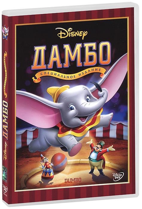 Дамбо: Специальное издание